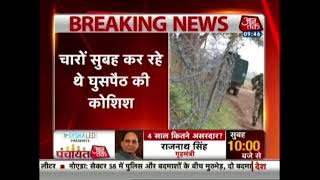 कश्मीर के तंगधार में सुरक्षाबलों ने मार गिराए 4 आतंकी | Breaking News - AAJTAKTV
