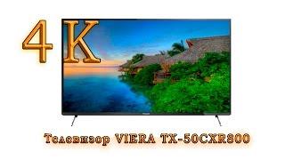 4К Телевизор Panasonic TX 50CXR800 обзор возможностей