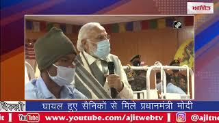 video:गलवान घाटी में घायल हुए सैनिकों से मिले प्रधानमंत्री मोदी