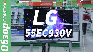 LG 55EC930V - телевизор с изогнутым OLED-экраном и Smart TV- Обзор от Comfy.ua