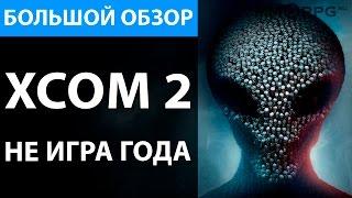 XCOM 2. Не игра года. Большой обзор.
