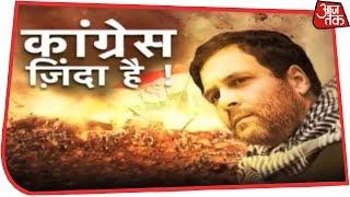 Congress ज़िंदा है! क्या 2019 के लिए बीजेपी के सामने कांग्रेस ने खड़ी की चुनौती? - AAJTAKTV