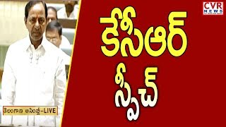 CM KCR About Greatness of Speaker Pocharam Srinivas Reddy | 2nd Day Telangana Assembly | CVR News - CVRNEWSOFFICIAL