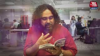 'सूर्य' कविता के माध्यलम से केदारनाथ सिंह को श्रद्धांजलि - AAJTAKTV