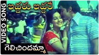 Gelichindamma Song | Iddaru Iddare Movie | Shoban Babu, Krishnam Raju, Chandrakala - RAJSHRITELUGU