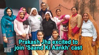 Prakash Jha excited to join 'Saand Ki Aankh' cast - IANSLIVE