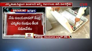 Election Commission Officials Meeting in Vijayawada | CVR News - CVRNEWSOFFICIAL