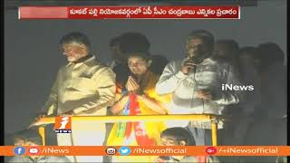 Kukatpally Corporator Mandadi Srinivasa Rao Speech | Chandrababu Naidu Road Show | iNews - INEWS