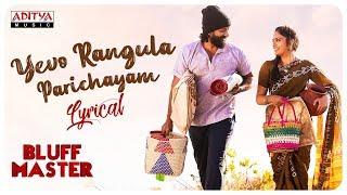 Yevo Rangula Parichayam Lyrical || Bluff Master Songs || Satya Dev, Nandita Swetha || Sunil Kasyap - ADITYAMUSIC