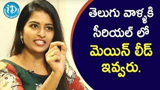 తెలుగు వాళ్ళకి సీరియల్ లో మెయిన్ లీడ్ ఇవ్వరు - Actress Anshu Reddy || Soap Stars With Anitha - IDREAMMOVIES