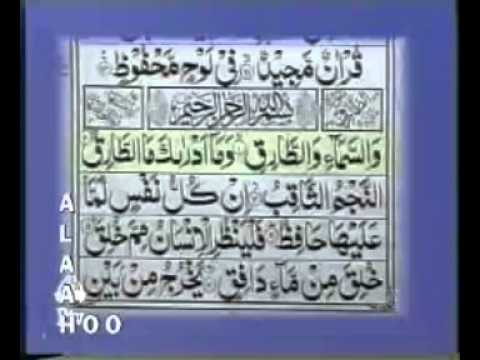 Quran Urdu Video - Qari Waheed Zafar Qasmi Part37