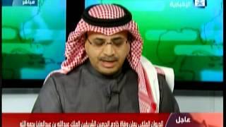بيان الديوان الملكي عن وفاة العاهل السعودي