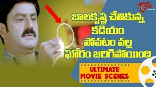 బాలకృష్ణ చేతికున్న కడియం పోవటం వల్ల ఘోరం జరిగిపోయింది | Balakrishna Ultimate Movie Scenes | TeluguOn - TELUGUONE