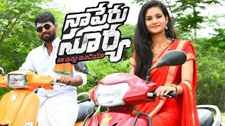 naa peru surya by ravi asananapuram - telugu short film || sky light movies - YOUTUBE