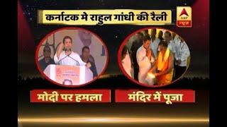 After visiting temple in Karnataka's Udupi, Rahul Gandhi attacks Narendra Modi during a ra - ABPNEWSTV