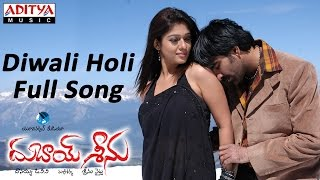 Diwali Holi Full Song ll Dubai Seenu Movie ll Ravi Teja, Nayantara - ADITYAMUSIC