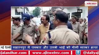 video : सहारनपुर में पत्रकार और उसके भाई की गोली मारकर हत्या