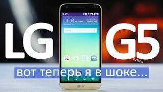 LG G5 (SE) - ЧЕСТНЫЙ ОБЗОР СМАРТФОНА