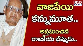 బ్రేకింగ్ : అటల్జీ అస్తమయం | Former Prime Minister Atal Bihari Vajpayee is NO MORE | CVR News - CVRNEWSOFFICIAL