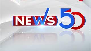 News50: Watch top news headlines of today, 13th Nov. 2018 | देखिए आज की बड़ी खबरें - ZEENEWS