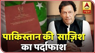 Report Exposes Pakistan Planning For Pulwama Like Attack Since 2016   ABP News - ABPNEWSTV