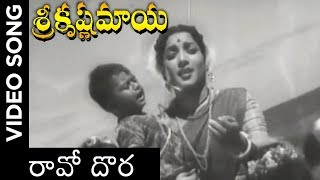 Sri Krishna Maya Telugu Movie Song | Raavo Dhora | ANR | Jamuna | Telugu Old Songs - RAJSHRITELUGU