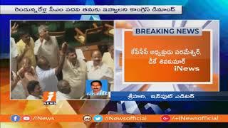 JDS Kumaraswamy Rejects Congress Demands | Karnataka Politics | iNews - INEWS