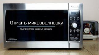 Как очистить микроволновую печь в домашних условиях
