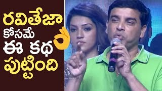 Producer Dil Raju Fantastic Speech About Raja The Great Movie | TFPC - TFPC