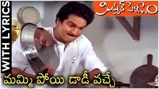 Mister Pellam Movie   Mummy Poyi Dady Vachhe Lyrical Video Song   Rajendra Prasad   Aamani - RAJSHRITELUGU