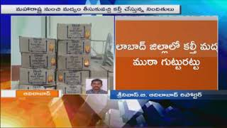 Adulterated Liquor Gang Nabbed at Neradigonda | Adilabad | iNews - INEWS