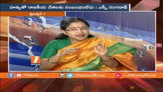 Debate On Miryalaguda Pranay Assassination Case And Honor Killings | Part-1 | inews - INEWS