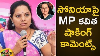 TRS MP Kavitha Shocking Comments on Sonia Gandhi | Jagitla Press Meet | Telangana Elections 2018 - MANGONEWS