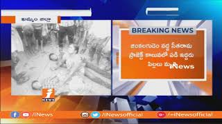 2 Lost Life Due To Falling down In Sitarama Project In Khammam | iNews - INEWS