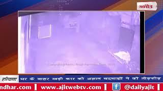 video : घर के बाहर खड़ी कार की अज्ञात बदमाशों ने की तोड़फोड़, घटना सीसीटीवी में कैद