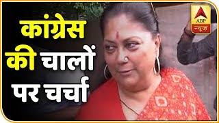Kaun Banega Mukhyamantri: Rajasthan BJP pondering over ticket distribution - ABPNEWSTV