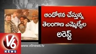 State Assembly Adjourned - Telangana MLAs Arrested - V6NEWSTELUGU