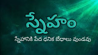 Friendship Telugu short Film | poor and rich friendship Awareness short Film | - YOUTUBE