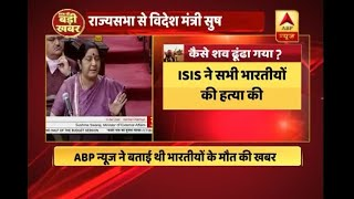 Know how Indian government found the dead bodies of 39 Indians missing in Mosul - ABPNEWSTV