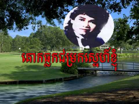 Keo sarath - khmer old song - Keo sarath karaoke - cambodia music mp3 - Khmer song