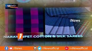 KTR & Samantha Starts National Handloom Fashion Show  At Shilparamam | Metro Colours | iNews - INEWS