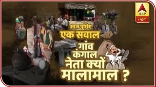 How come parliamentarians are millionaires and villagers poor? - ABPNEWSTV