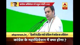 BJP uses anger but Congress uses love: Rahul Gandhi at Congress' plenary session - ABPNEWSTV