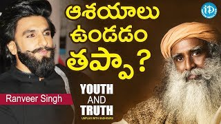 Is it right to have Ambitions? - Ranveer Singh || Youth And Truth || Unplug With Sadhguru - IDREAMMOVIES
