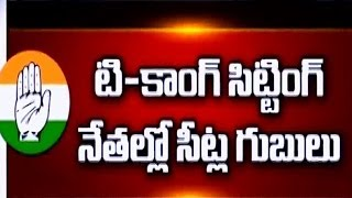 T-Congress Sitting MLAs Tension Over Tickets - TV5NEWSCHANNEL