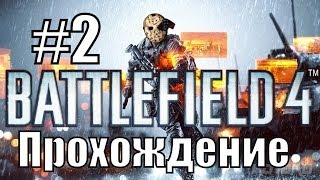����������� Battlefield 4 (Campaign) (RusSound) - ����� 2 - ����� VIP