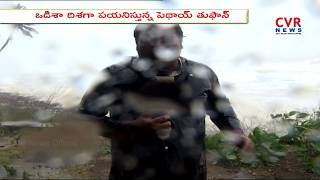 Cyclone Phethai crosses AP coast close to Yanam | CVR News - CVRNEWSOFFICIAL