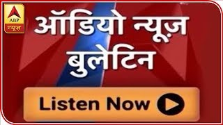Audio Bulletin: India accepts Pak PM's proposal for foreign ministers meet - ABPNEWSTV