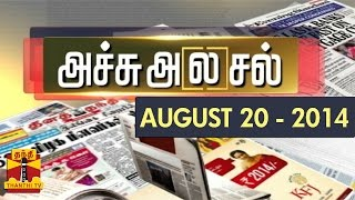 Achu A[la]sal 20-08-2014 Thanthi tv Trending topics in Newspapers today 20-08-14