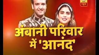 Isha Ambani's pre-wedding ceremony was beautiful - ABPNEWSTV